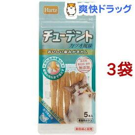 ハーツ チューデント for cat カツオ風味(5本入*3コセット)【Hartz(ハーツ)】
