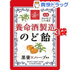 養命酒製造 のど飴 黒蜜*ハーブ風味(76g*3袋セット)
