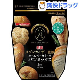 日清 メゾンカイザー監修 ホームベーカリー用パンミックス(580g)【日清】