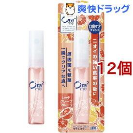 オーラツーミー 薬用マウススプレー レッドグレープフルーツ(6ml*12個セット)【Ora2(オーラツー)】