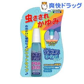 【第2類医薬品】ラクピオンローション ブルー(20ml)【ラクピオン】