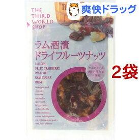 ラム酒漬ドライフルーツナッツ(120g*2袋セット)【第3世界ショップ】