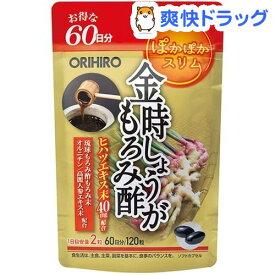 オリヒロ 金時しょうがもろみ酢カプセル(120粒)【オリヒロ(サプリメント)】