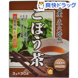国産 直火焙煎 ごぼう茶(3g*30袋入)【ユニマットリケン】