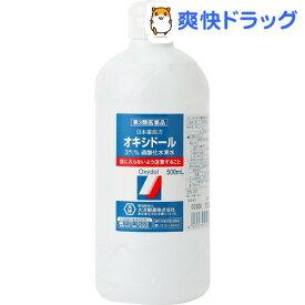 【第3類医薬品】大洋製薬 日本薬局方 オキシドール(500ml)【大洋製薬】