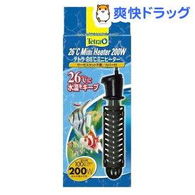 テトラ 26度ミニヒーター 200W カバー付(1コ入)【Tetra(テトラ)】