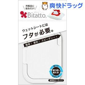ビタットミニ ホワイト(1コ入)【ビタット(Bitatto)】