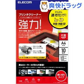 エレコム プリンタークリーニングシート A4 CK-PRA410(10枚入)