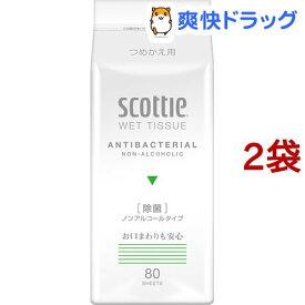 スコッティ ウェットティシュー 除菌 ノンアルコールタイプ つめかえ用(80枚入*2コセット)【スコッティ(SCOTTIE)】[ウェットティッシュ]