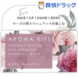 アロマキフィ オーガニックバター ウェットアレンジ アロマティックローズ(40g)【アロマキフィ】