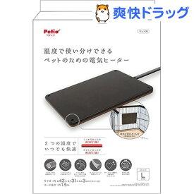 ペティオ ペットのための電気ヒーター ハード L(1台)【ペティオ(Petio)】