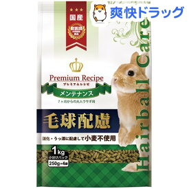 プレミアムレシピ ヘアボールケア メンテナンス 7ヶ月から大人のウサギ用(250g*4袋入)【プレミアムレシピ(Premium Recipe)】