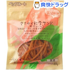 素材メモ ささみで軟骨サンド やさい入り(85g)【素材メモ】