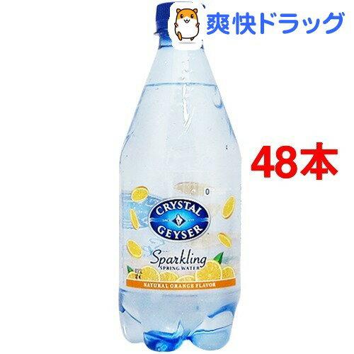 クリスタルガイザー スパークリング オレンジ (無果汁・炭酸水)(532mL*24本入*2コセット)【クリスタルガイザー(Crystal Geyser)】[ミネラルウォーター 水 48本入]【送料無料】
