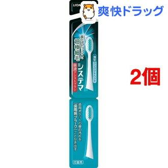 shisutema音波輔助刷子更換用(2條裝的*2共安排)[獅子電動牙刷替換刷子研磨獅子電動牙刷替換刷子]