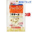 ドギーマン hello! プチチーズ ビーフ味(50g*3コセット)【ハロー!(hello!)シリーズ】