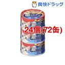 銀のスプーン 缶 まぐろ(70g*3コ入*24コセット)【銀のスプーン】【送料無料】