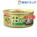 懐石缶 厳選若鶏ささみ鶏だしスープ(60g*12コセット)【d_kaise】【懐石】
