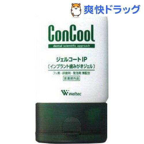 コンクール ジェルコートIP(90g)【コンクール】