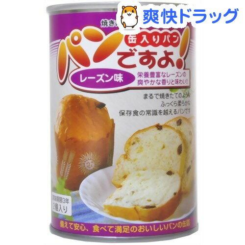 パンですよ! レーズン味(2コ入)【パンですよ(パンの缶詰)】