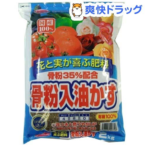 サンアンドホープ 骨粉35%入り油かす(2kg)【サンアンドホープ】