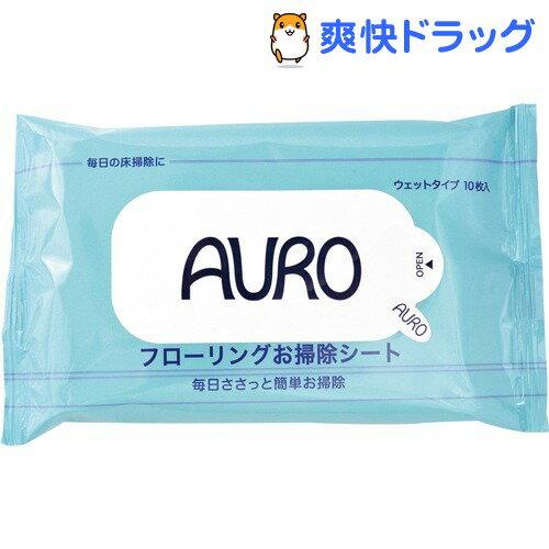 AURO フローリングお掃除シート(10枚入*2組)【アウロ(AURO)】