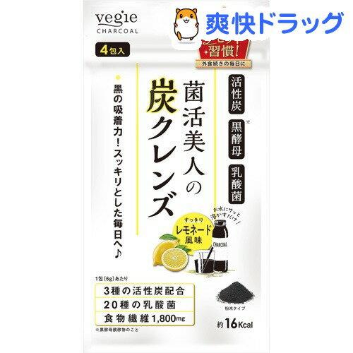 ベジエ 菌活美人の炭クレンズ(4包)【ベジエ】