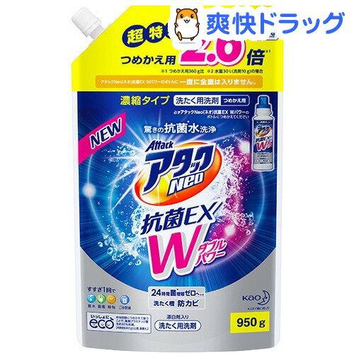 【訳あり】【アウトレット】アタックNeo 抗菌EX Wパワー つめかえ用(950g)【アタックNeo 抗菌EX Wパワー】