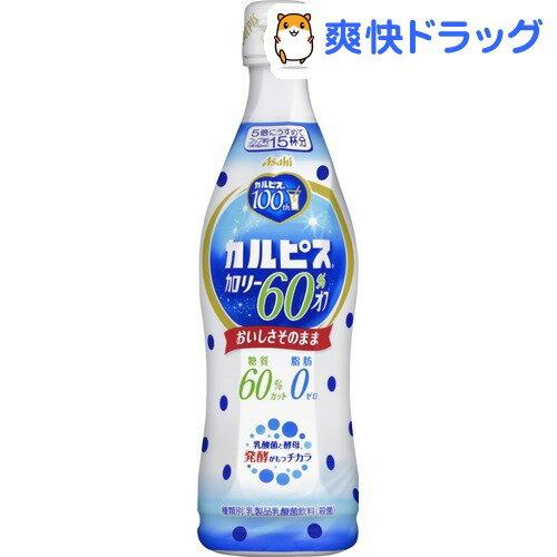 カルピス カロリー60%オフ(470mL)【カルピス】