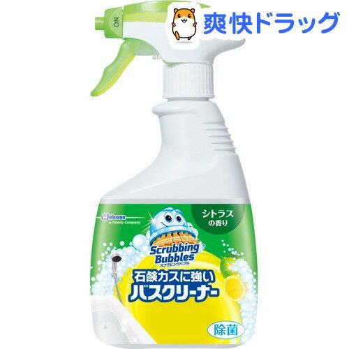 スクラビングバブル 石鹸カスに強いバスクリーナー シトラスの香り 本体(400mL)【スクラビングバブル】