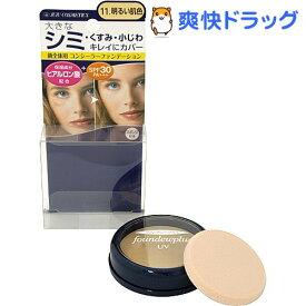 ファンデュープラス UVコンシーラーファンデーション 11 明るい肌色(11g)【ファンデュープラス】