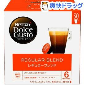 ネスカフェ ドルチェ グスト 専用カプセル レギュラーブレンド(30杯分)【ネスカフェ ドルチェグスト】