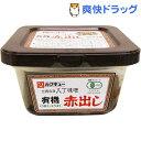 カクキュー 有機 赤出し味噌(300g)【カクキュー】