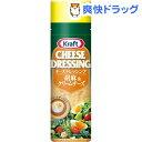 クラフト チーズドレッシング 胡麻&クリームチーズ(175mL)
