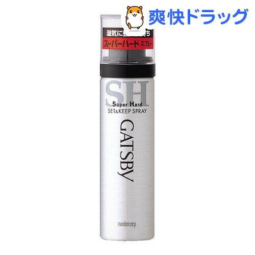 ギャツビー セット&キープスプレー スーパーハード ハンディ(45g)【GATSBY(ギャツビー)】