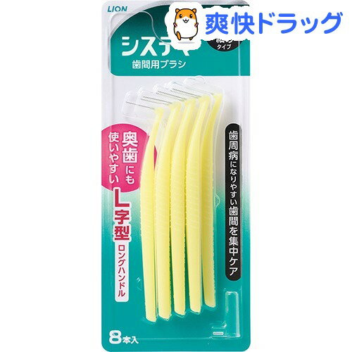 システマ 歯間用ブラシ S(8本入)ライオン【システマ】