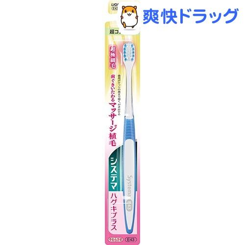 システマ ハグキプラスハブラシ 超コンパクト やからかめ E43(1本入)(1本入)ライオン【システマ】
