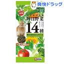 ミニマルランド 毎日野菜14種(650g)【ミニマルランド】
