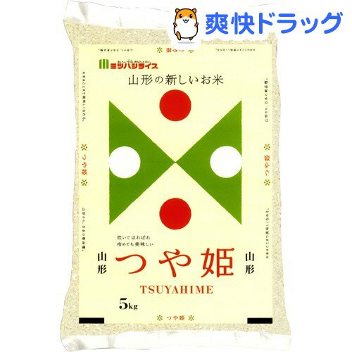 平成29年産 山形県産つや姫(5kg)【送料無料】