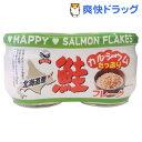 ハッピーフーズ カルシウムたっぷり鮭フレーク(55g*2瓶セット)