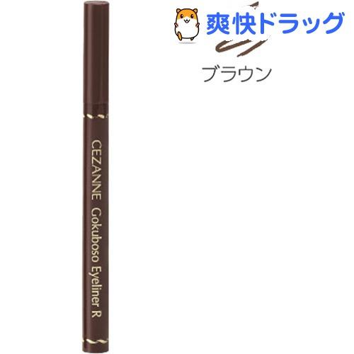 セザンヌ 極細 アイライナーR 20 ブラウン(1本入)【セザンヌ(CEZANNE)】