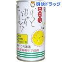 光食品 すっとゆずドリンク(190g)[ゆず ジュース]