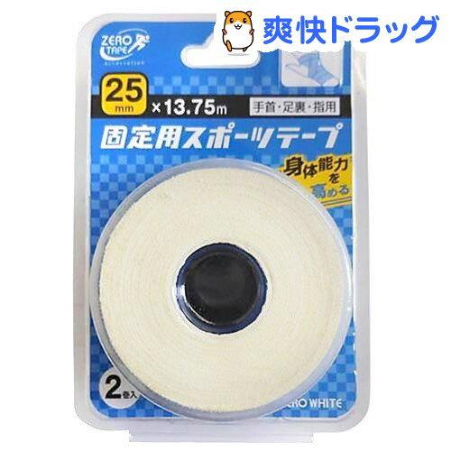 ゼロ・ホワイト コットンバンデージ 非伸縮 25mm*13.75m(2巻)【ゼロテープ(ZERO TAPE)】