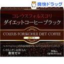 コレウスフォルスコリダイエットコーヒーブラック(30包)