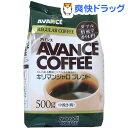 アバンス ダブル焙煎キリマンジャロブレンド(500g)【アバンス】