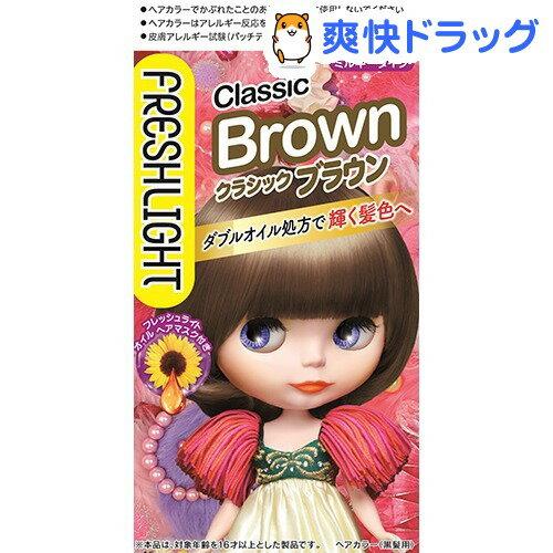 フレッシュライト ミルキーヘアカラー クラシックブラウン(1セット)【フレッシュライト】