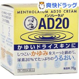 【第3類医薬品】メンソレータム ADクリーム20(70g)【メンソレータムAD】