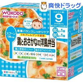 栄養マルシェ 鶏とおさかなの洋風弁当(80g*1コ入+80g*1コ入)【栄養マルシェ】