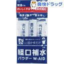 経口補水パウダー ダブルエイド(6g*3包)