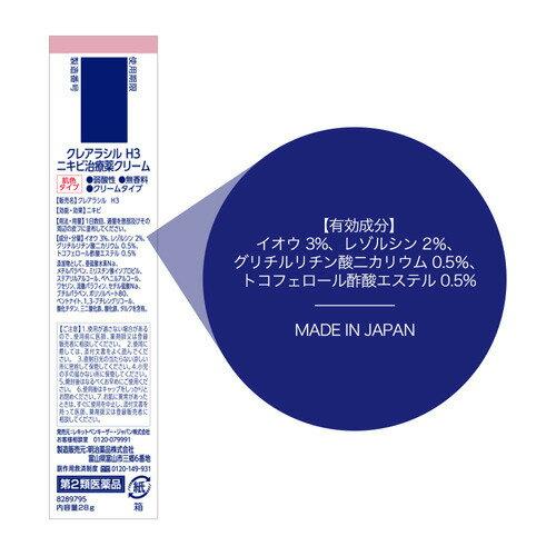 クレアラシルニキビ治療薬クリーム肌色タイプ